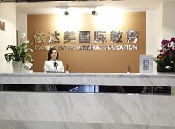 乐山依达美教育学校图片