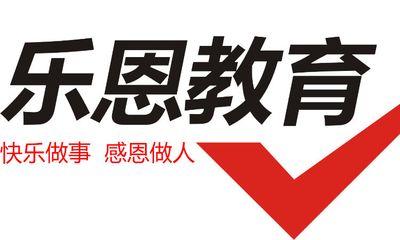 重庆乐恩教育培训学校图片
