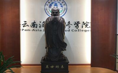 云南泛亚国际培训中心图片