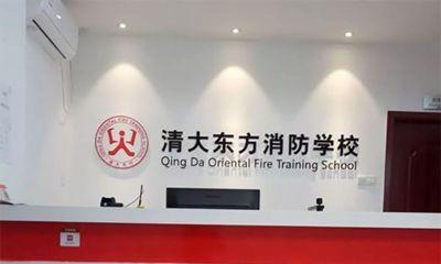 泉州清大东方消防培训图片