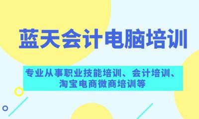 莆田蓝天会计电脑淘宝培训图片