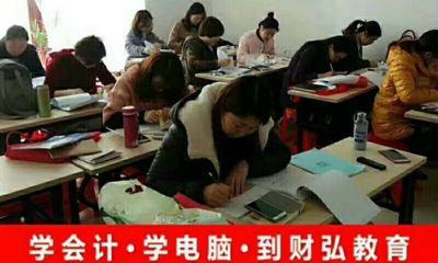 泉州财弘教育图片