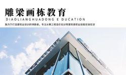 福州雕梁画栋教育培训学校图片