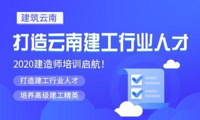建筑云南培训图片