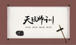 福州天琥设计培训学校图片