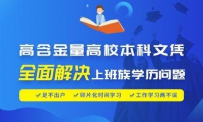 莆田聚创学历教育图片