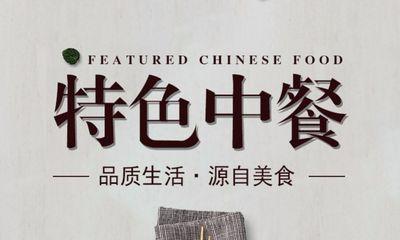 昆明苏滇餐饮培训图片