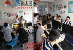 福州品上简工业技能培训学校图片