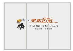 长治灵燕艺术培训学校