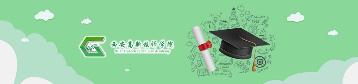 西安高新技师学院