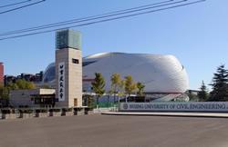 北京建筑大学继续教育学院图片