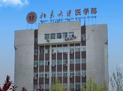 北京大学医学继续教育学院图片