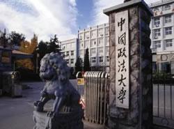 中国政法大学继续教育学院