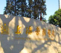 上海音乐学院继续教育学院图片