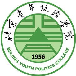 北京青年政治学院图片