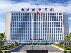 北京城市学院教育培训中心图片