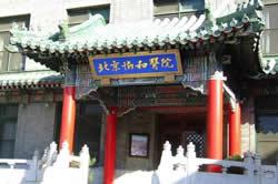 北京协和医学院继续教育学院图片