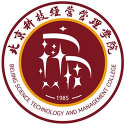 北京科技经营管理学院图片