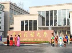 中央民族大学继续教育学院