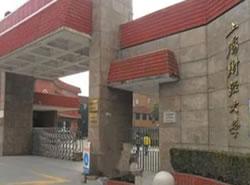 上海财经大学继续教育学院图片