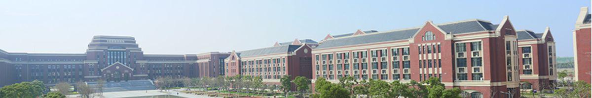 上海建桥学院继续教育学院