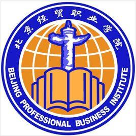 北京经贸职业学院图片