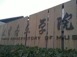 天津音乐学院继续教育学院图片