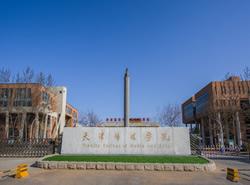 天津传媒学院继续教育图片