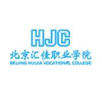 北京汇佳职业学院图片