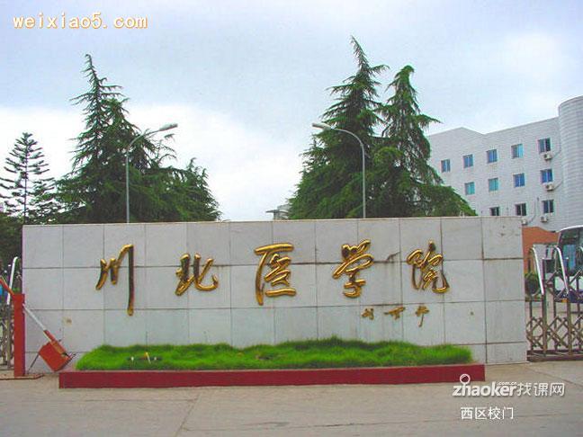 川北医学院附属医院护士学校-川北医学院附属卫校-学校大门
