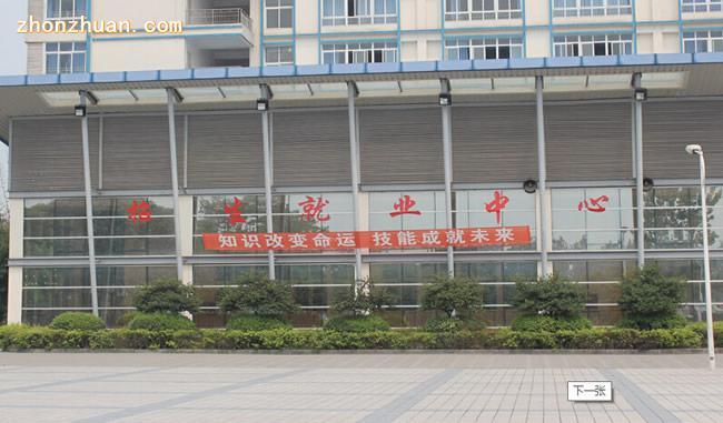 四川大学职业技术学院创业就业中心
