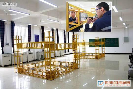 四川西南航空职业学院铆接实训室
