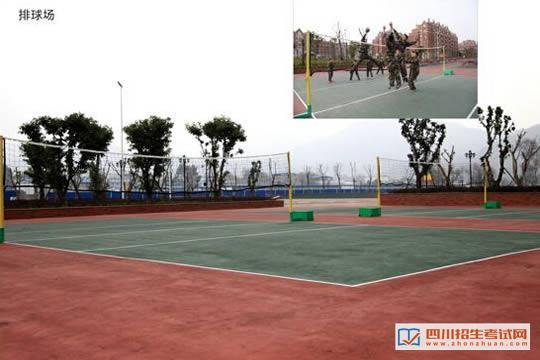 四川西南航空职业学院排球场