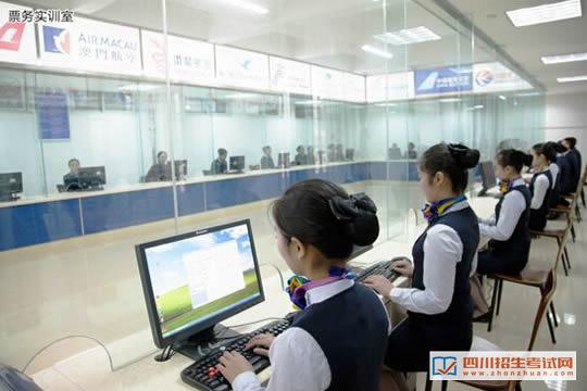 四川西南航空职业学院票务实训室