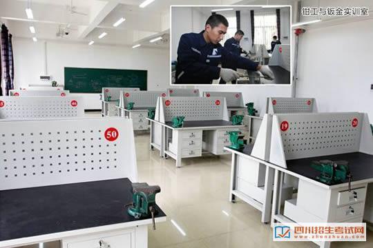 四川西南航空职业学院钳工与钣金实训室