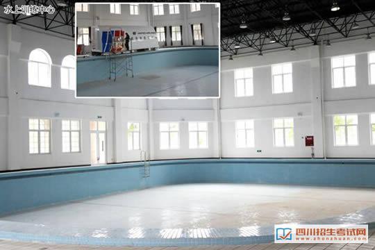四川西南航空职业学院水上训练中心