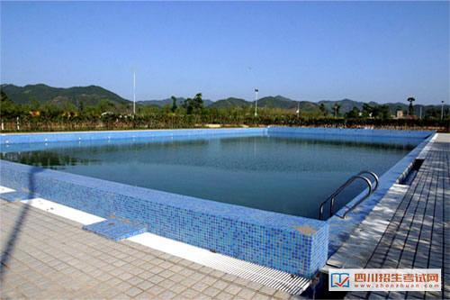四川大学职业技术学院游泳池