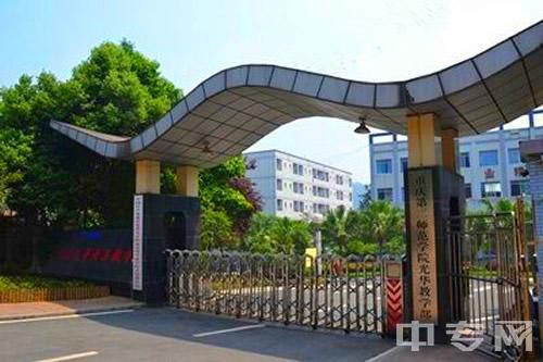 重庆光华女子职业中等专业学校一教楼