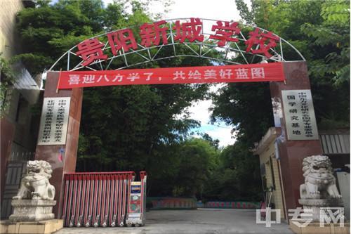 贵阳市新城职业学校-学校大门