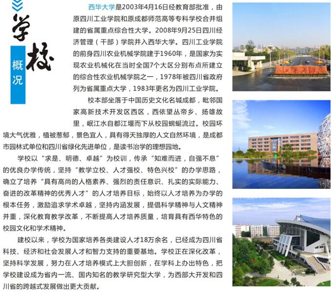绵阳市电子v电子作用2016年招生简章集体的愿景学校初中图片
