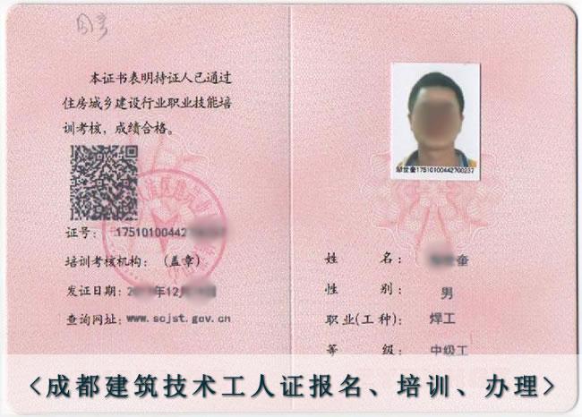 成都建筑技术工人证书办理报名