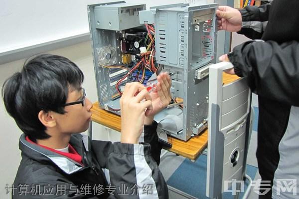 南充技师学院计算机应用与维修专业介绍