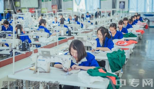 南充技师学院服装设计与制作专业