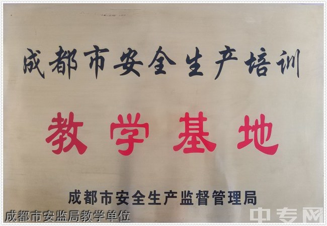 成都淘学教育-考证中心-成都市安监局教学单位