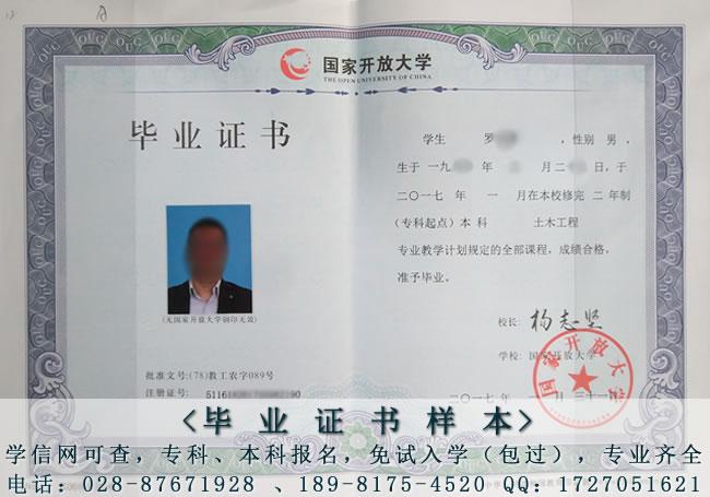 国家开放大学毕业证样本(成都电大)
