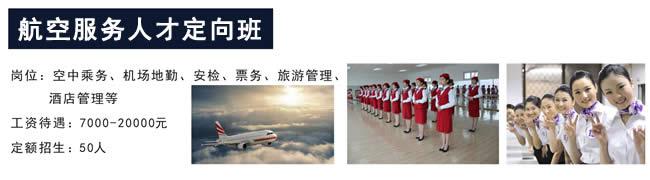 贵州省邮电学校航空服务人才定向班