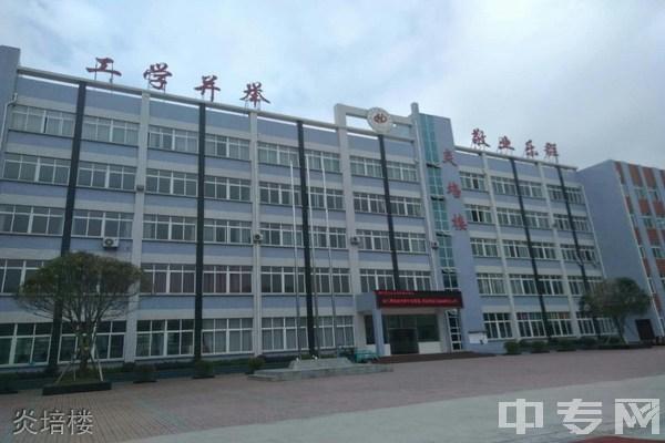 贵阳护理职业学院(惠水校区)炎培楼