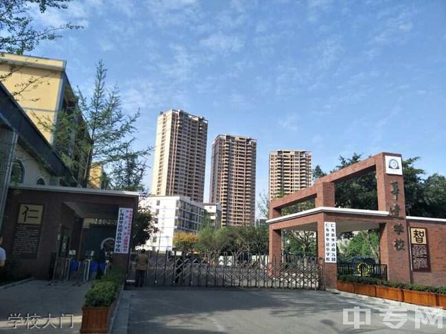 仁寿华达综合高中学校学校大门