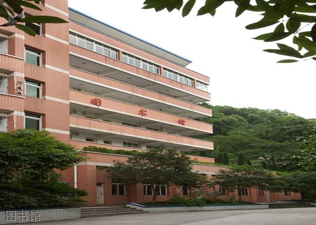 重庆南丁卫校图书馆