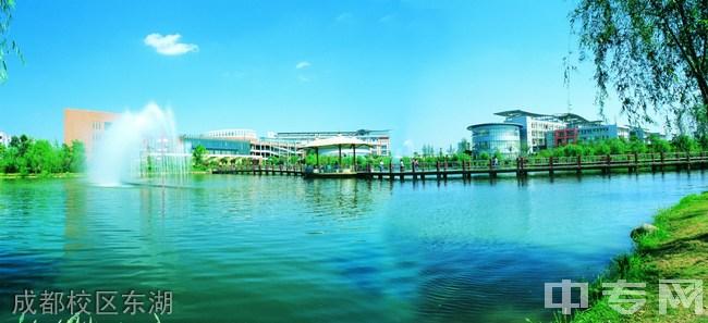 四川城市技师学院成都校区东湖